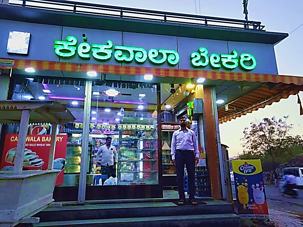 Nayak Sadashiv Handagi starts a bakery in his village to provide for his Joint family.